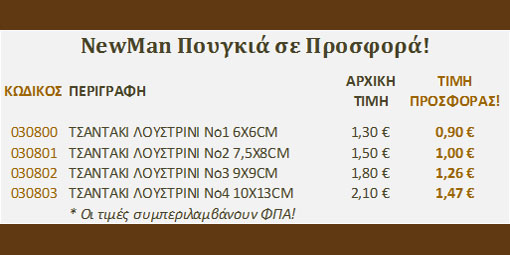 pougkia xeiropoihta october offer prices