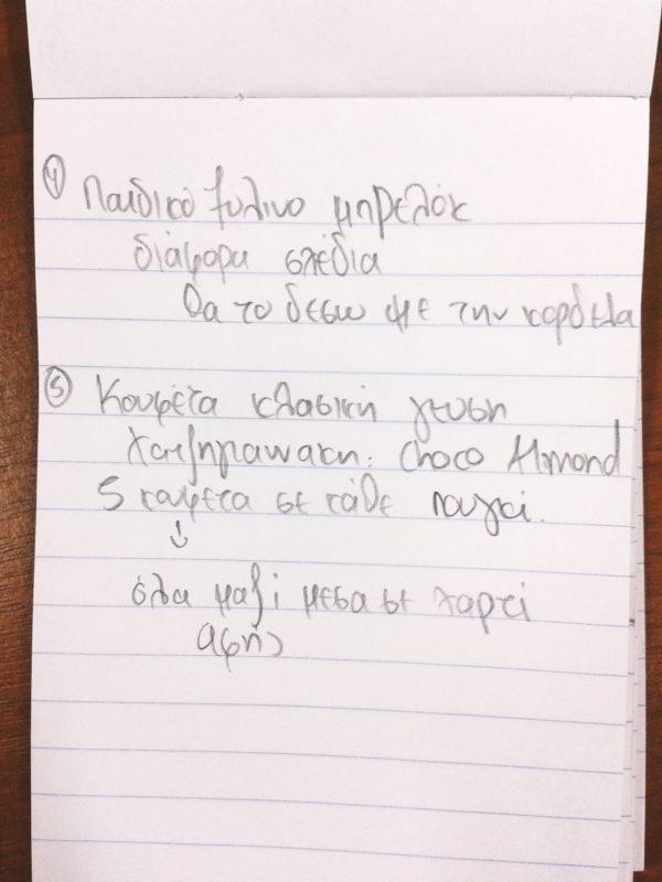 Πώς φτιάχνω μπομπονιέρα_Βήματα 4 και 5