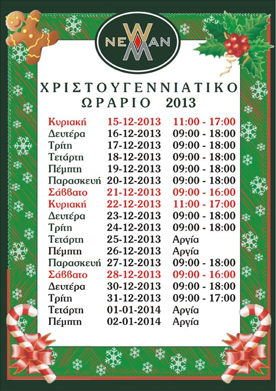 NEWMAN CHRISTMAS TIMESCHEDULE 2013 550PX