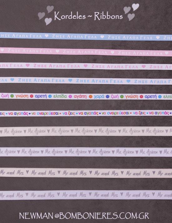 _MG_1526 kordeles ribbons copy