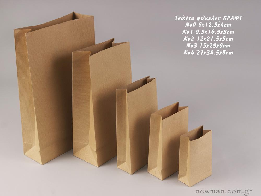 Τσάντες φάκελοι κραφτ · Τσαντάκια κραφτ χάρτινα a37d6c11b59