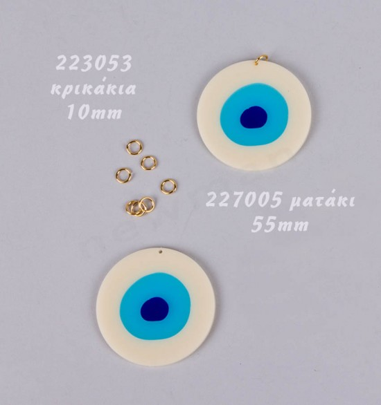Μάτι μεγάλο και κρικάκια χρυσά