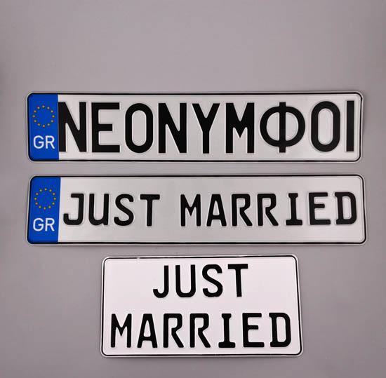 Πινακίδες Γάμου!