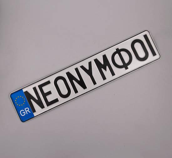 Πινακίδα Nεόνυμφοι