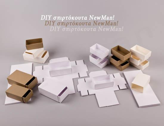Χάρτινα κουτιά συρταρωτά NewMan