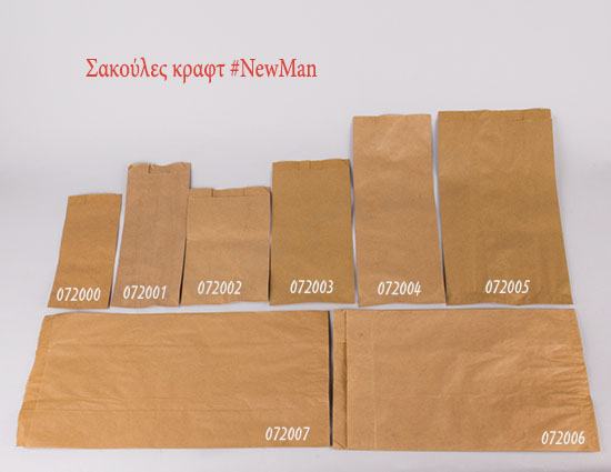 Σακούλες κραφτ 8 μεγέθη