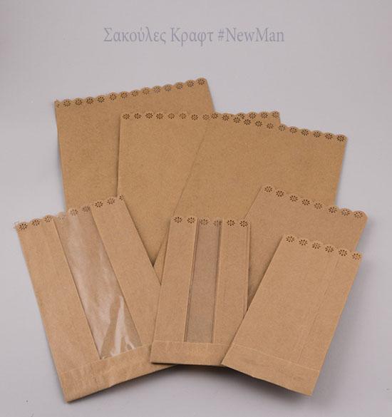 Σακούλες κραφτ χάρτινες