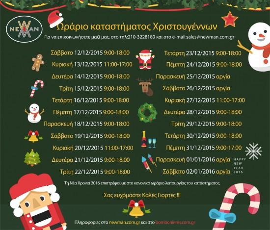 Ωράριο Χριστουγέννων