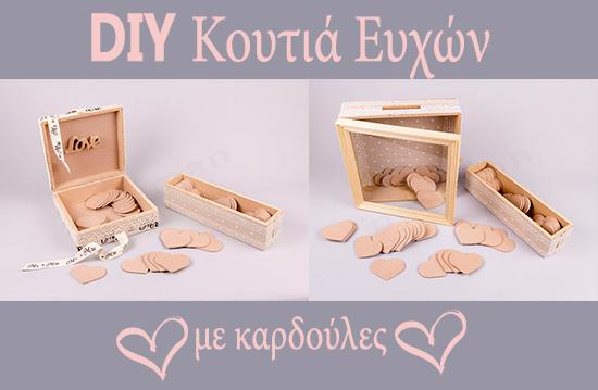 Κουτιά για ευχές σε καρδιές