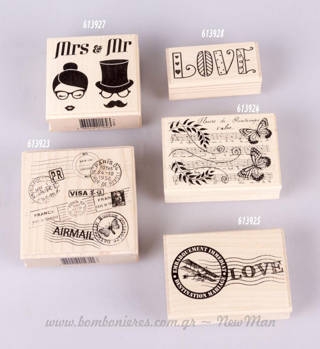 Σφραγίδες Γάμου & LOVE & Ταχυδρομείο