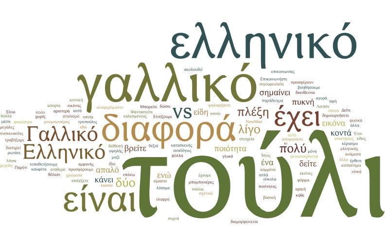 Ελληνικό vs Γαλλικό τούλι