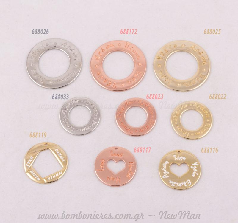Κύκλοι με Ευχές