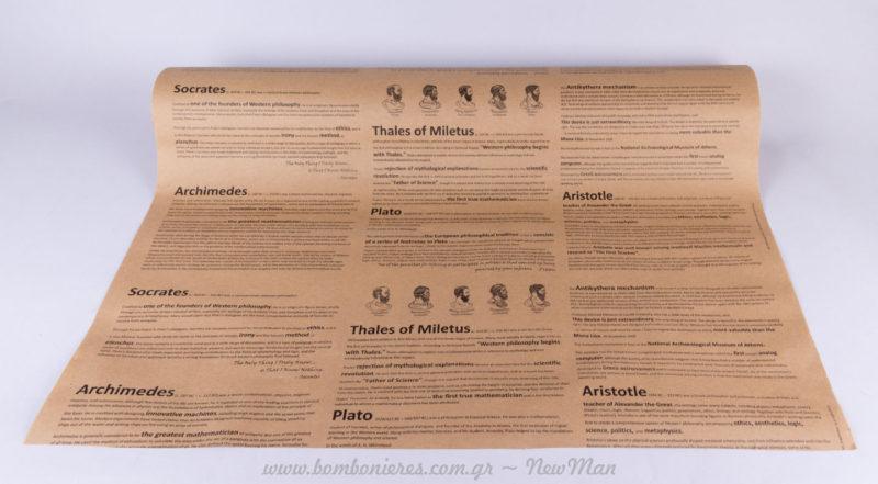 Χαρτί αφής με γράμματα Ελληνικούς φιλοσόφους