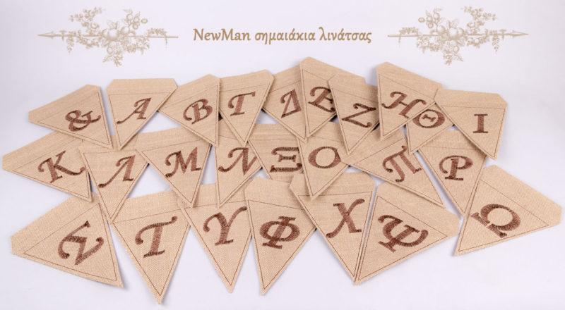 Σημαιάκια λινάτσας με ελληνικά γράμματα