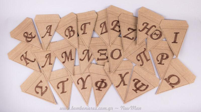 Ελληνικά Γράμματα σημαιάκια