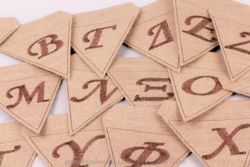 Γράμματα σημαιάκια λινάτσα