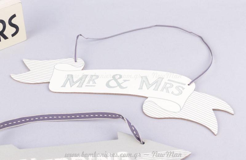 700769 - Επιγραφή Mr & Mrs