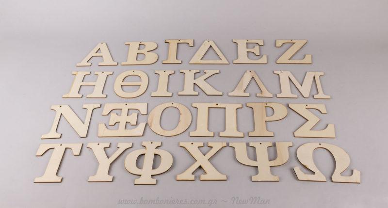 Ξύλινα Ελληνικά γράμματα 9,5cm