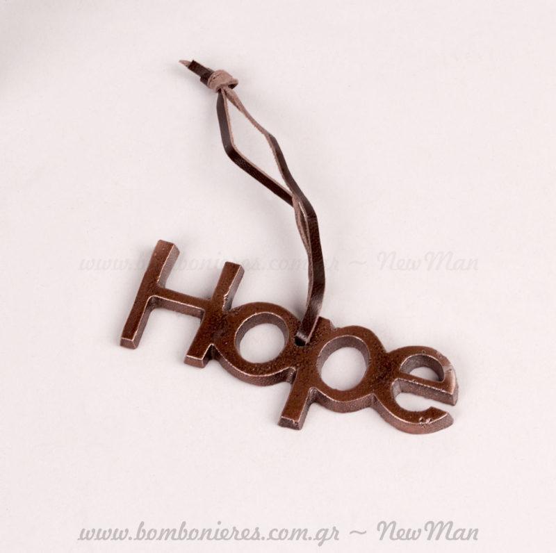 Hope ταμπελα