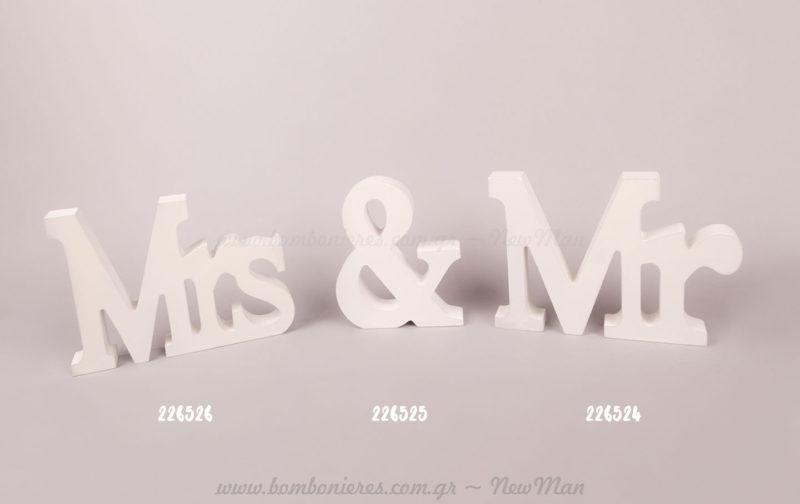 """Ξύλινα λευκά """"Mr & Mrs"""""""