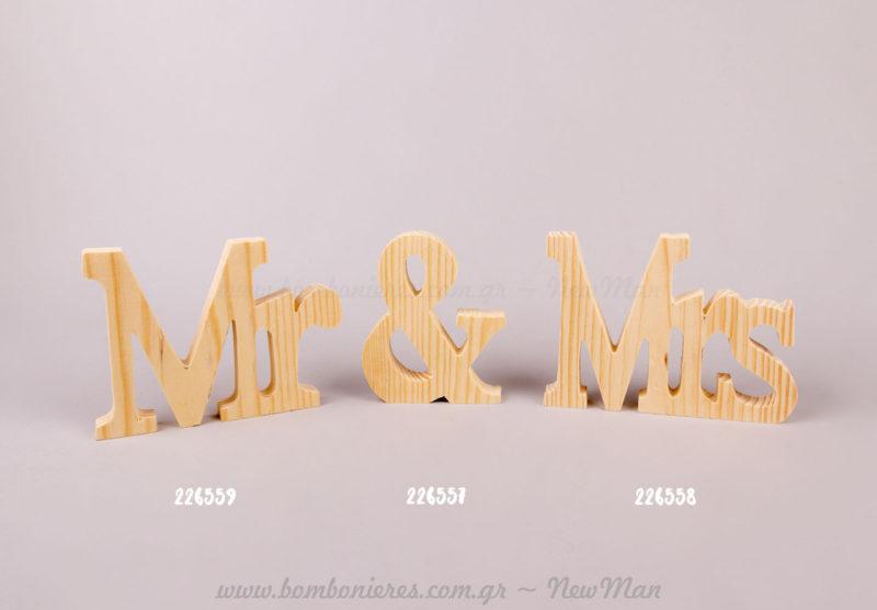 """Ξύλινα φυσικά """"Mr & Mrs"""""""