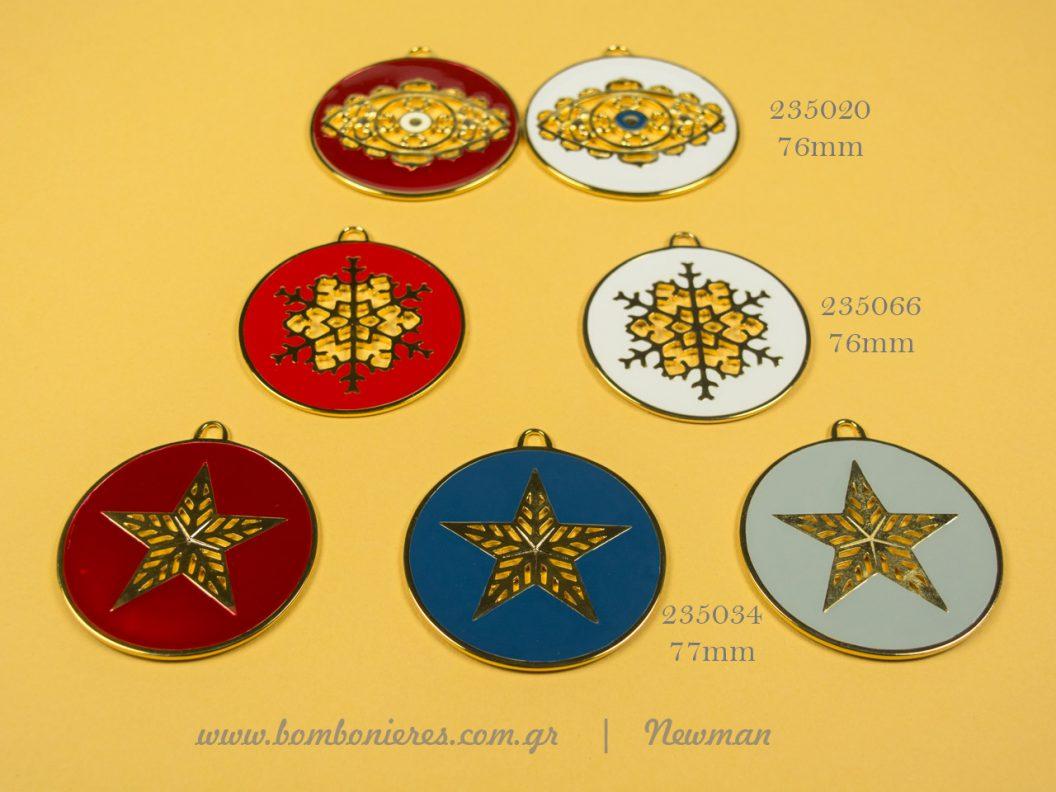 Μεταλλικοί δίσκοι με σμάλτο για γούρια kremasta metallika gia gouria