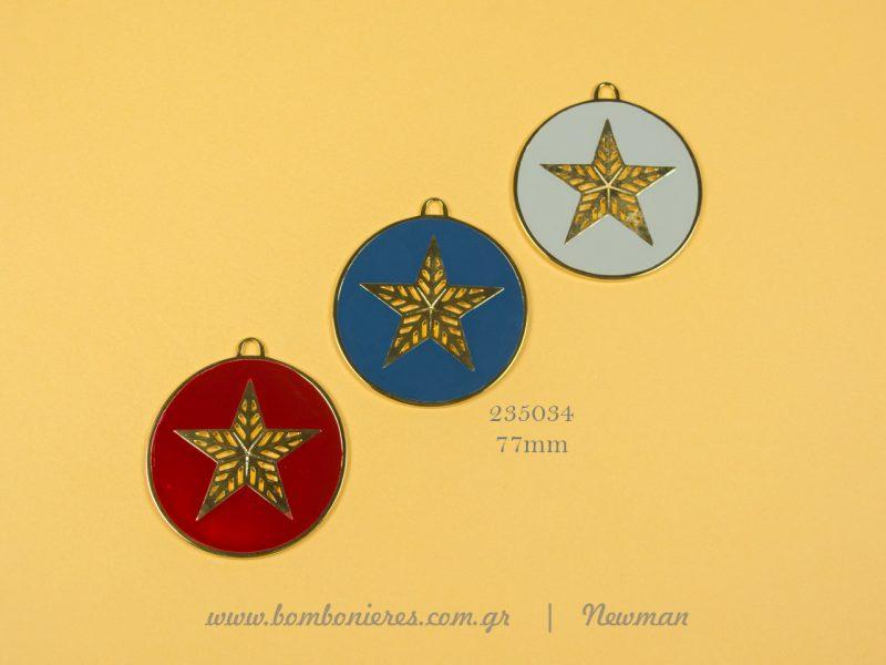 Κρεμαστά με σμάλτο για γούρια με σχέδιο αστέρι στη μέση kremasta metallika gia gouria