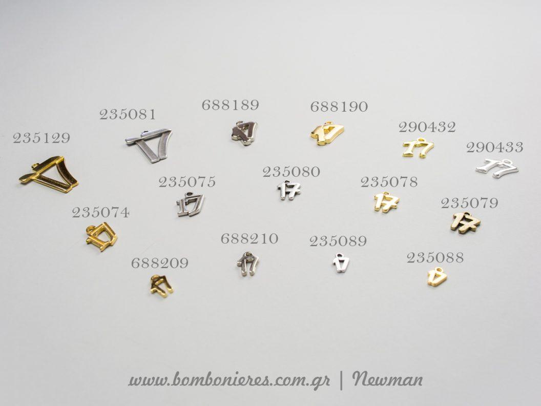 Υλικά για γούρια, αριθμός 17 kremasta metallika ilika gouria