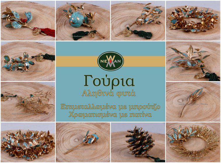 Γούρια από επιμεταλλωμένα με μπρούτζο κλαδιά gouria epimetalomena kladia fita broutzos patina