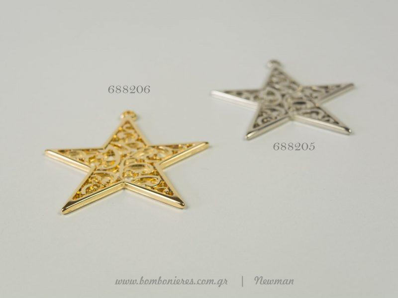 Metallika kremasta asteria gia gouria κρεμαστά αστέρια για γούρια