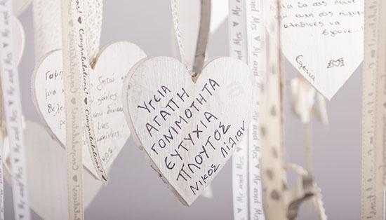 Ευχή για γάμο