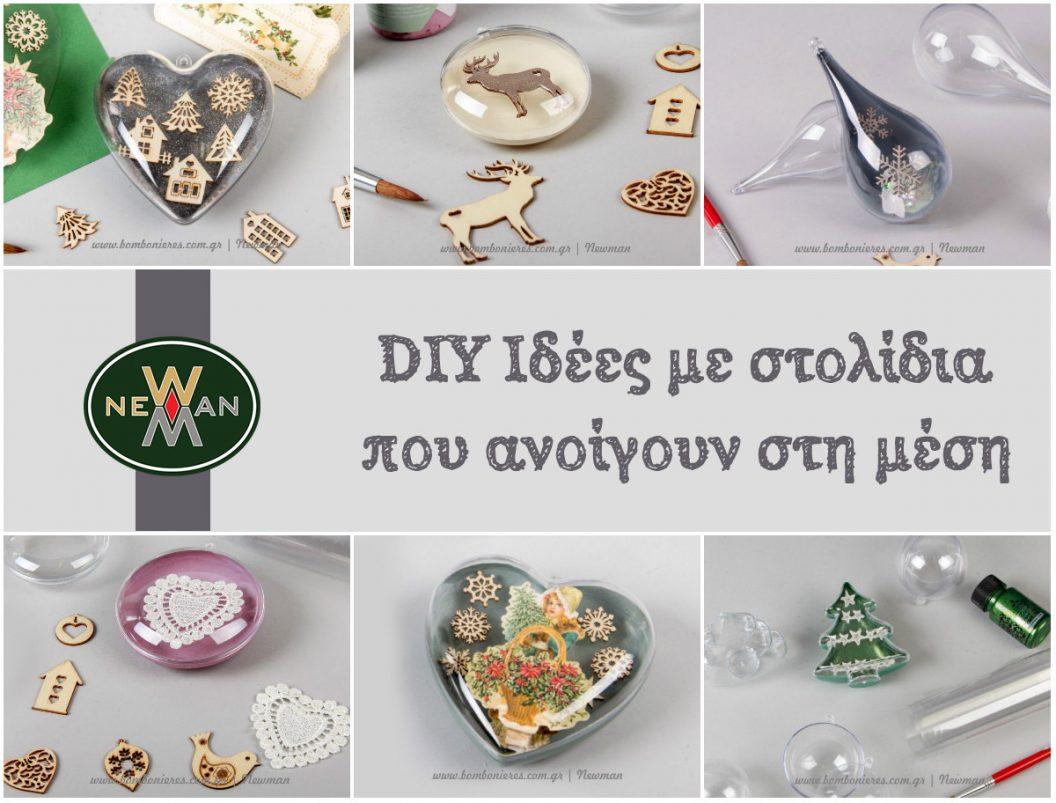 DIY ιδέες με στολίδια που ανοίγουν στη μέση