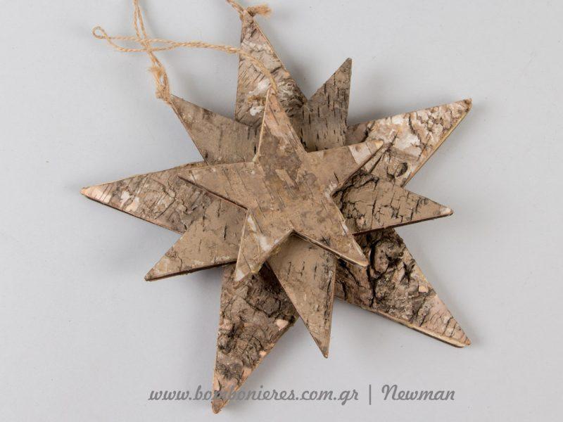 Αστέρια ξύλινα asteria xilina kremasta