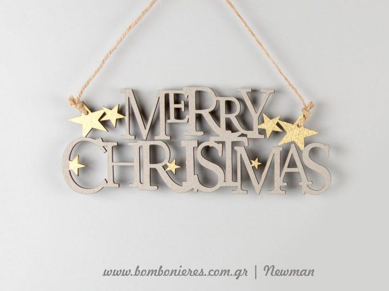 Κρεμαστή ξύλινη επιγραφή epigrafi merry christmas