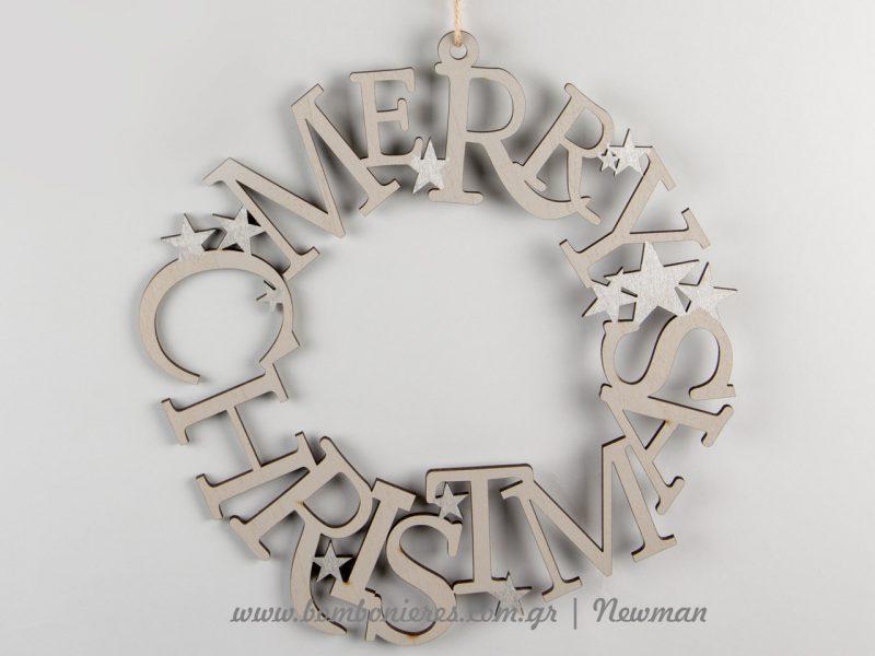 Κρεμαστή κυκλική ξύλινη επιγραφή epigrafi kikliki merry christmas