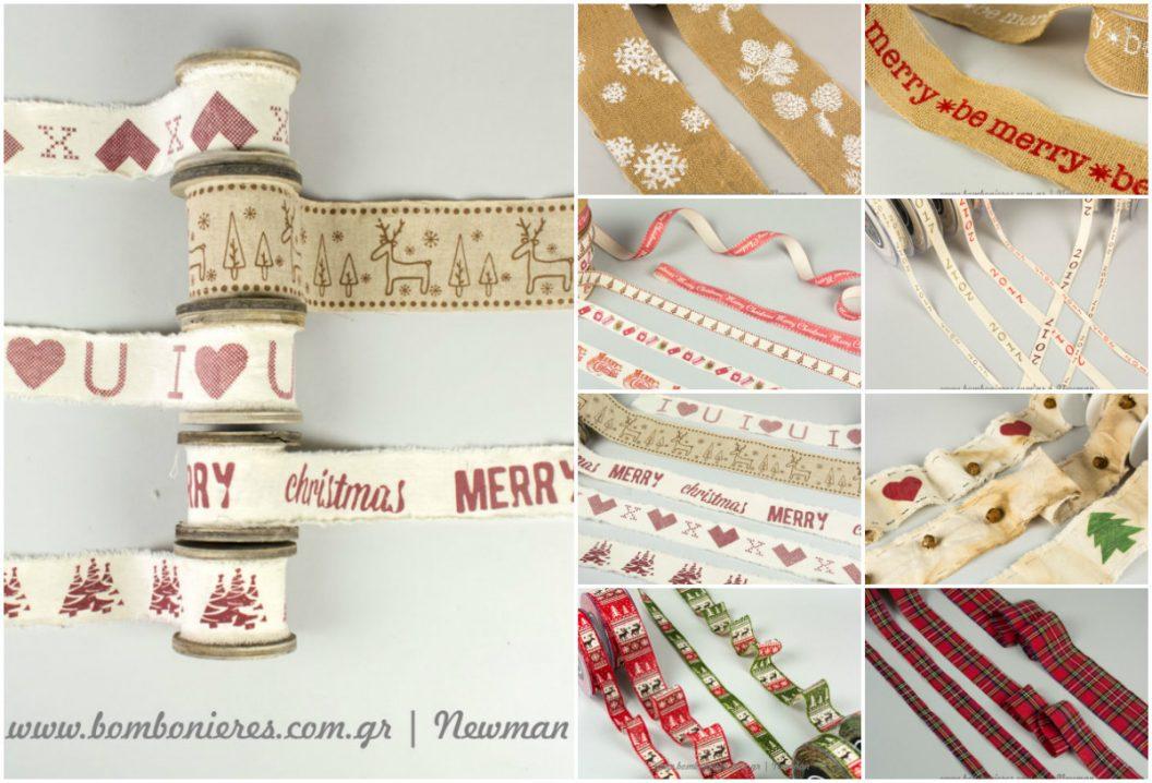 Χριστουγεννιάτικες κορδέλες xristougenniatikes kordeles