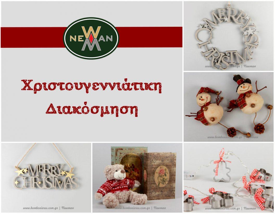 Χριστουγεννιάτικη διακόσμηση xristougenniatiki diakosmisi newman
