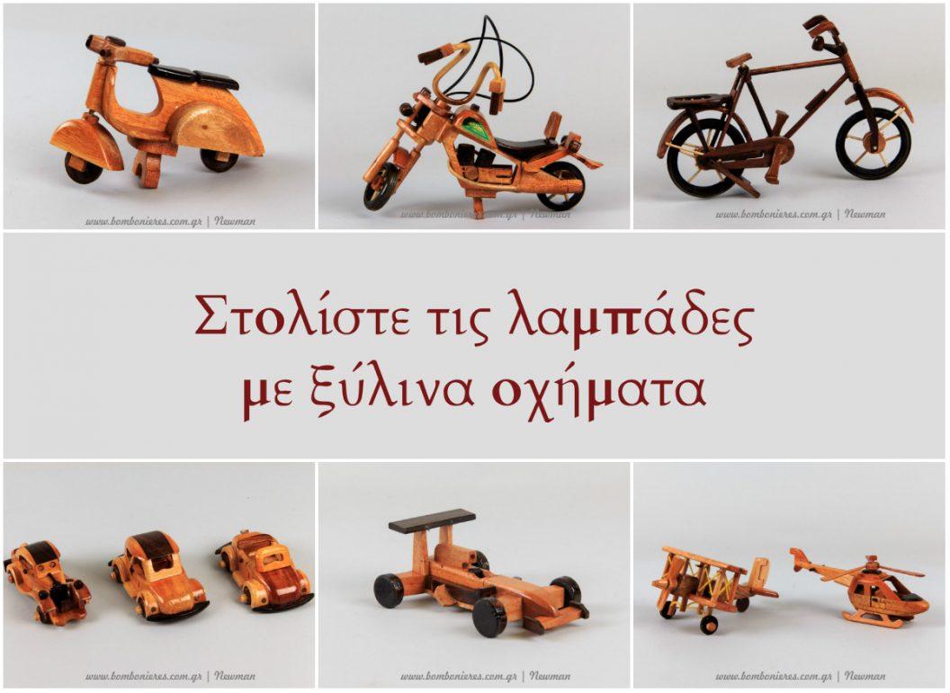 Διακοσμητικά στοιχεία για τις πασχαλινές λαμπάδες diakosmisi pasxalines lampades