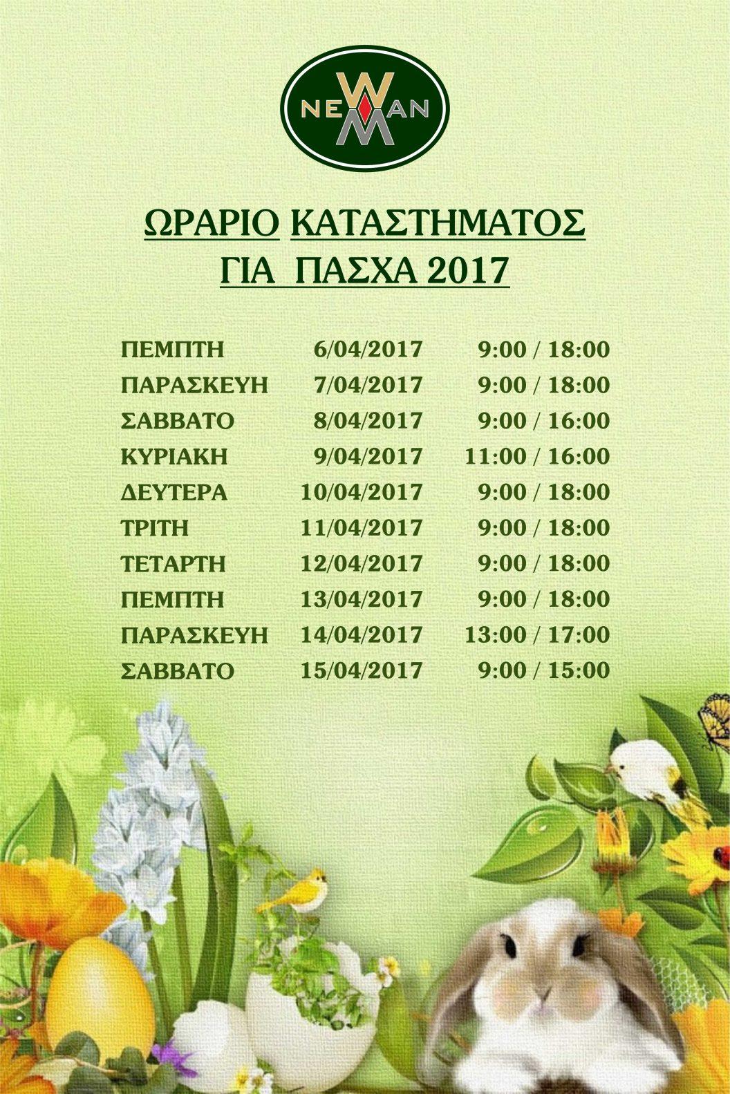 Ωράριο Καταστήματος Πάσχα 2017