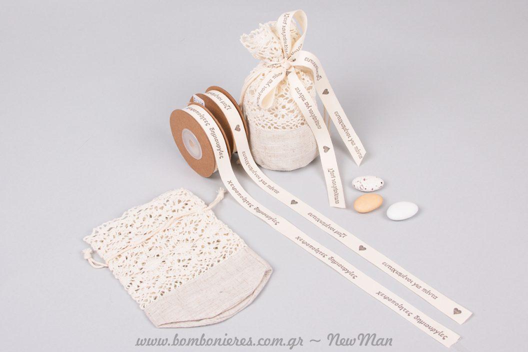 Στρογγυλό δαντελένιο πουγκί για την μπομπονιέρα του γάμου ή της βάπτισης