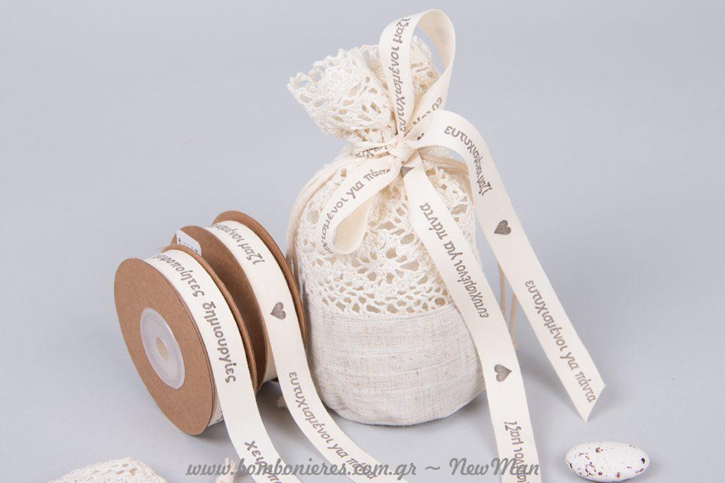Στρογγυλό δαντελένιο πουγκάκι για την μπομπονιέρα του γάμου ή της βάπτισης
