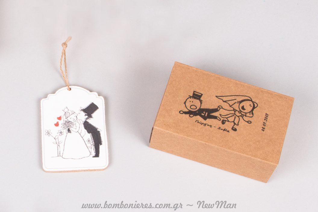 Συρταρωτό κουτί (τύπου σπιρτόκουτο) με τύπωμα νύφης που τραβάει τον γαμπρό από το πόδι για μια ξεχωριστή μπομπονιέρα.