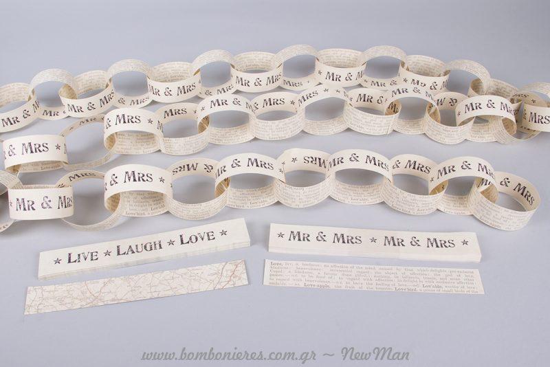 Χάρτινες διακοσμητικές αλυσίδες για τον στολισμό του γάμου και το τραπέζι της δεξίωσης.