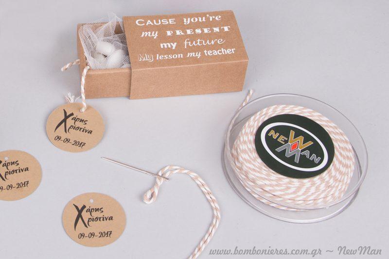 Κορδόνι δίχρωμο για να ενσωματώσετε τις ετικέτες πάνω στο σώμα του κουτιού.