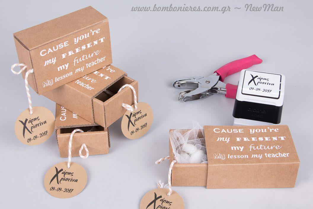 Μπομπονιέρα με τους αγαπημένους σας στίχους τυπωμένους πάνω στο συρταρωτό κουτί τύπου σπιρτόκουτο.