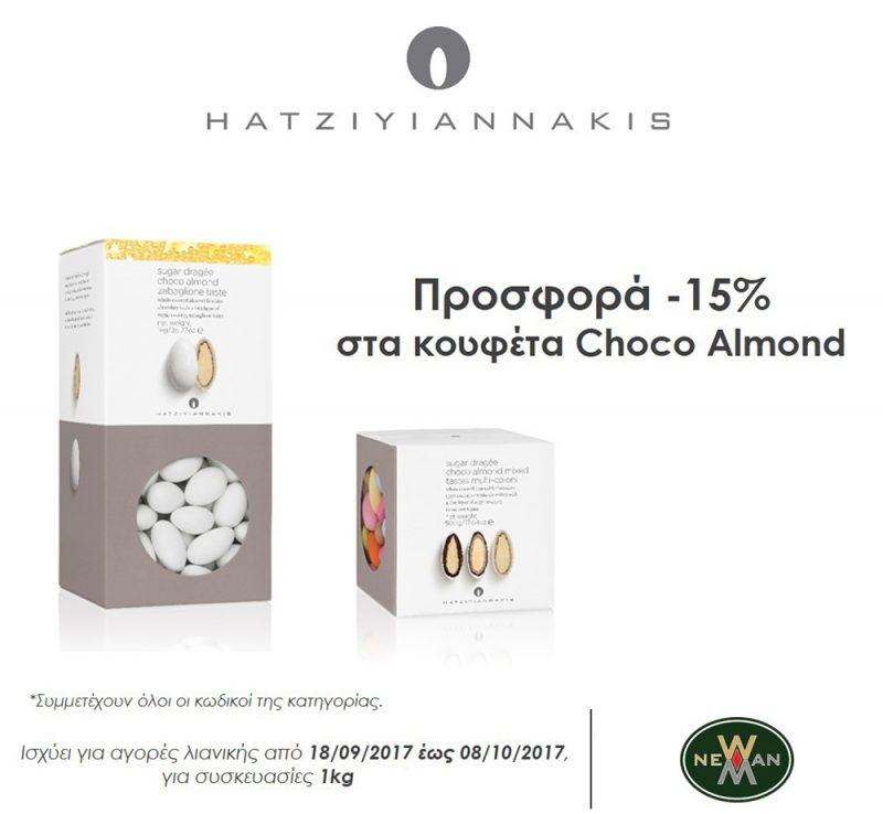 Προσφορά Κουφέτα Choco Almond Χατζηγιαννάκη Σεπτέμβριο 2017 στο NewMan!