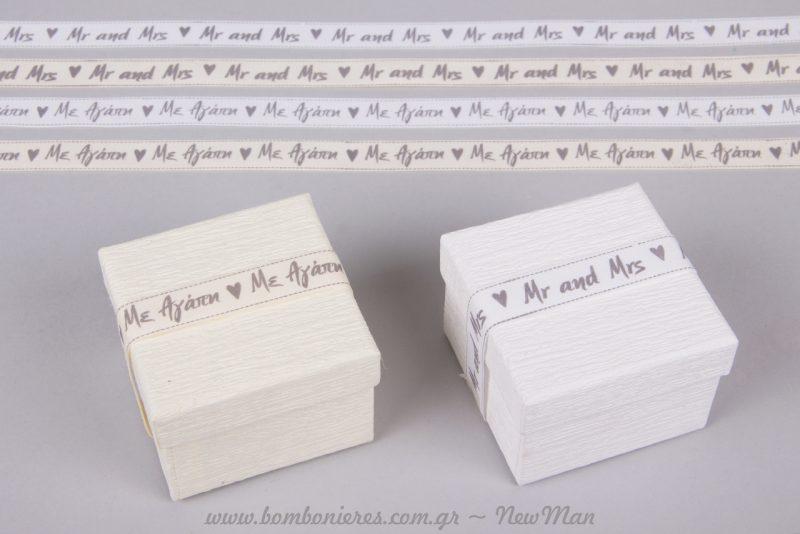Οι υφασμάτινες τυπωμένες κορδέλες διατίθενται σε δυο χρώματα (λευκό ή εκρού) για να ταιριάξουν καλύτερα με το κουτί που θα διαλέξετε.