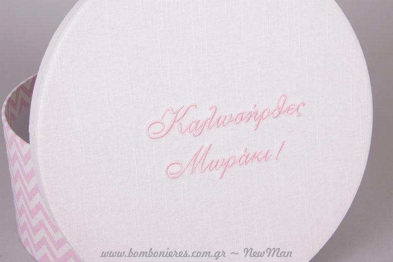Κεντημένο «Καλωσήρθες μωράκι» σε ροζ χρώμα.