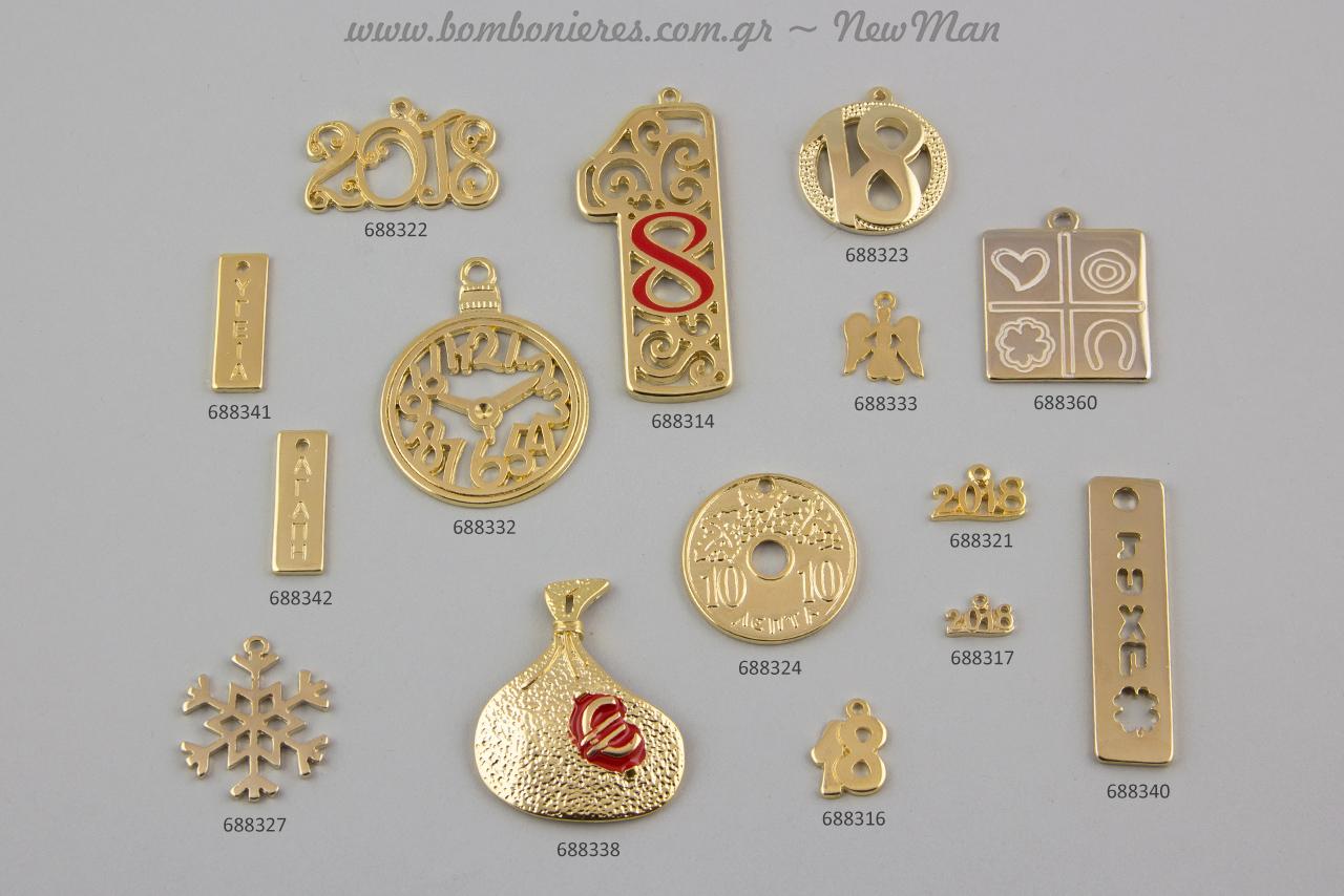 Μεταλλικά διακοσμητικά στοιχεία για γούρια Πρωτοχρονιάτικα, γεμάτα ευχές.
