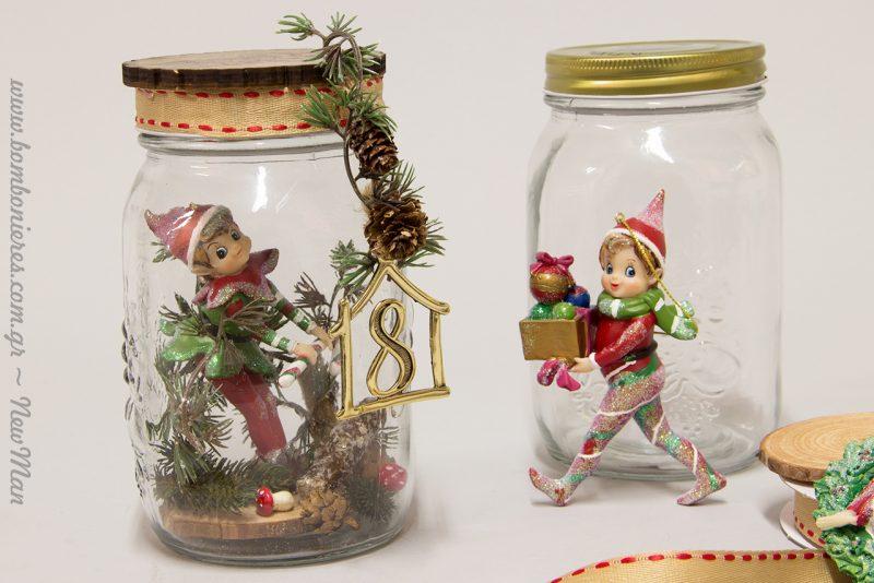 Κλείστε τα ξωτικά σε γυάλινο βάζο κι εντυπωσιάστε με την παιχνιδιάρικη χριστουγεννιάτικη σας διακόσμηση.